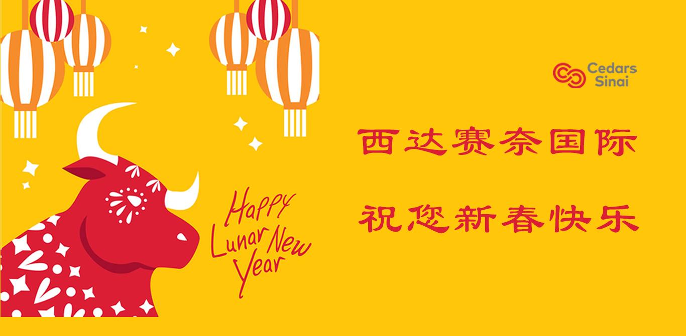 西达赛奈国际,祝您新春快乐